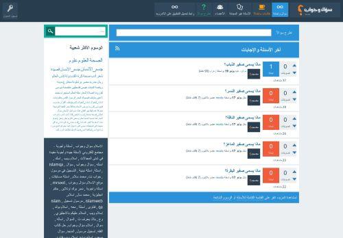 لقطة شاشة لموقع سؤال وجواب بتاريخ 08/08/2020 بواسطة دليل مواقع كريم جمال