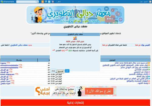 لقطة شاشة لموقع معهد ديالى التطويري بتاريخ 08/08/2020 بواسطة دليل مواقع كريم جمال