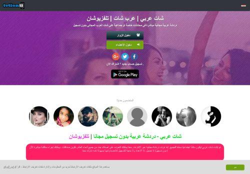 لقطة شاشة لموقع شات عربي | دردشة عربية | كتابي أو صوتي مجاني | تلفزيوشان بتاريخ 08/08/2020 بواسطة دليل مواقع كريم جمال
