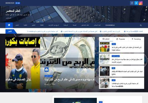 لقطة شاشة لموقع العالم المعاصر بتاريخ 08/08/2020 بواسطة دليل مواقع كريم جمال
