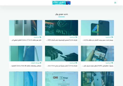 لقطة شاشة لموقع موبي رول بتاريخ 08/08/2020 بواسطة دليل مواقع كريم جمال
