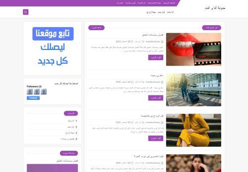 لقطة شاشة لموقع مدونة أنا و أنت بتاريخ 08/08/2020 بواسطة دليل مواقع كريم جمال
