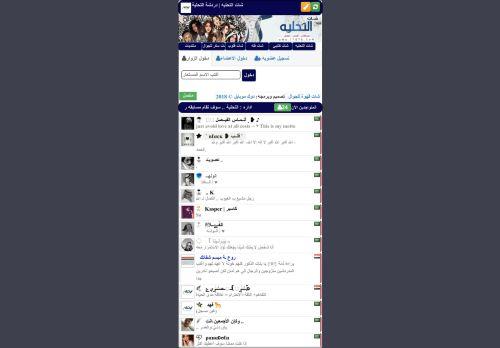 لقطة شاشة لموقع شات الرياض للجوال | شات الرياض الكتابي | دردشه الرياض | شات بنات الرياض بتاريخ 08/08/2020 بواسطة دليل مواقع كريم جمال