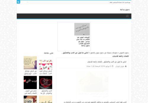 لقطة شاشة لموقع دموع جذابة بتاريخ 08/08/2020 بواسطة دليل مواقع كريم جمال