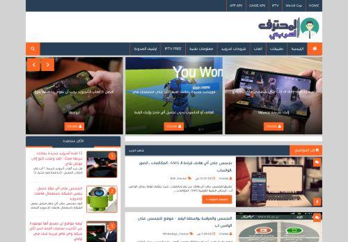 لقطة شاشة لموقع مدونة المحترف العربي بتاريخ 08/08/2020 بواسطة دليل مواقع كريم جمال