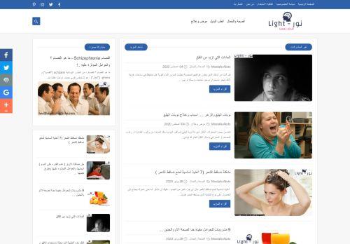 لقطة شاشة لموقع مدونة نور الطبية بتاريخ 08/08/2020 بواسطة دليل مواقع كريم جمال