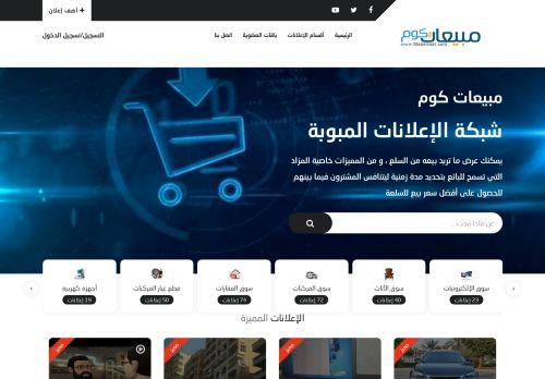 لقطة شاشة لموقع مبيعات كوم بتاريخ 08/08/2020 بواسطة دليل مواقع كريم جمال