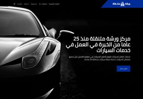 لقطة شاشة لموقع ورشة متنقلة بتاريخ 08/08/2020 بواسطة دليل مواقع كريم جمال