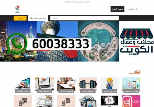 لقطة شاشة لموقع دليل الكويت بتاريخ 08/08/2020 بواسطة دليل مواقع كريم جمال