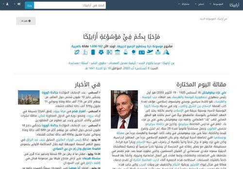 لقطة شاشة لموقع موسوعة أرابيكا بتاريخ 08/08/2020 بواسطة دليل مواقع كريم جمال
