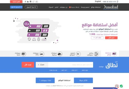 لقطة شاشة لموقع ديموفنف بتاريخ 08/08/2020 بواسطة دليل مواقع كريم جمال