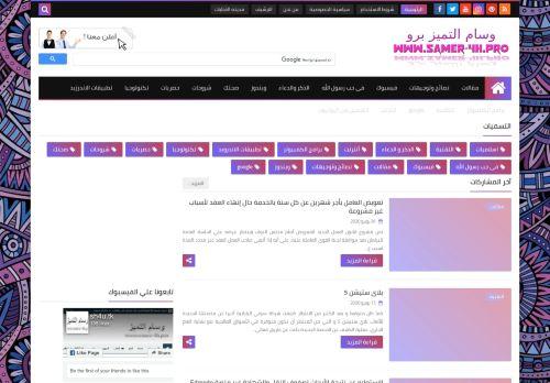 لقطة شاشة لموقع وسام التميز برو بتاريخ 20/08/2020 بواسطة دليل مواقع كريم جمال