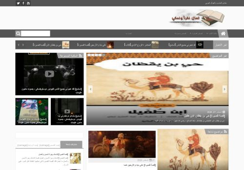 لقطة شاشة لموقع تعال نقرأ ونحكي بتاريخ 21/08/2020 بواسطة دليل مواقع كريم جمال