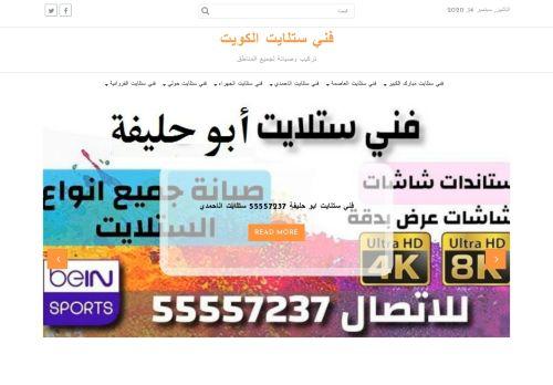 لقطة شاشة لموقع فني ستلايت الكويت 55557237 بتاريخ 14/09/2020 بواسطة دليل مواقع كريم جمال
