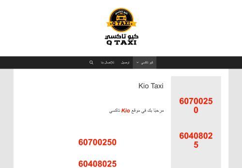 لقطة شاشة لموقع Kio Taxi بتاريخ 16/09/2020 بواسطة دليل مواقع كريم جمال