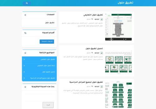 لقطة شاشة لموقع تطبيق حلول بتاريخ 17/09/2020 بواسطة دليل مواقع كريم جمال