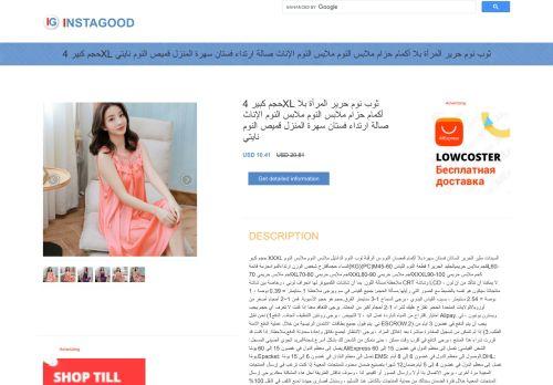 لقطة شاشة لموقع instagood# بتاريخ 21/09/2020 بواسطة دليل مواقع كريم جمال