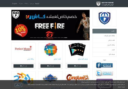 لقطة شاشة لموقع Easy Pay For Net - ايزي باي فور نت بتاريخ 25/09/2020 بواسطة دليل مواقع كريم جمال