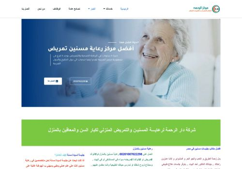 لقطة شاشة لموقع التمريض المنزلي و رعاية المسنين بالمنزل بتاريخ 06/10/2020 بواسطة دليل مواقع كريم جمال