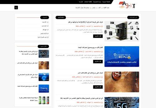 لقطة شاشة لموقع MAWDO3-AT بتاريخ 06/10/2020 بواسطة دليل مواقع كريم جمال