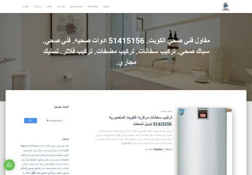 لقطة شاشة لموقع http://fanikw.com بتاريخ 14/10/2020 بواسطة دليل مواقع كريم جمال