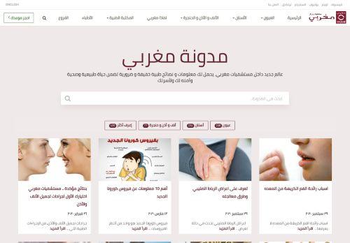 لقطة شاشة لموقع مدونة مغربي بتاريخ 14/10/2020 بواسطة دليل مواقع كريم جمال