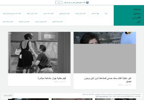 لقطة شاشة لموقع موقع افلام بتاريخ 15/10/2020 بواسطة دليل مواقع كريم جمال