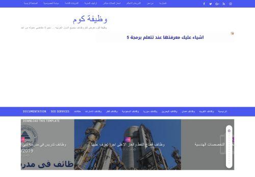 لقطة شاشة لموقع وظيفة كوم بتاريخ 15/10/2020 بواسطة دليل مواقع كريم جمال