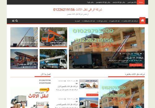 لقطة شاشة لموقع أرخص شركات نقل اثاث بالقاهرة والمحافظات بتاريخ 20/10/2020 بواسطة دليل مواقع كريم جمال