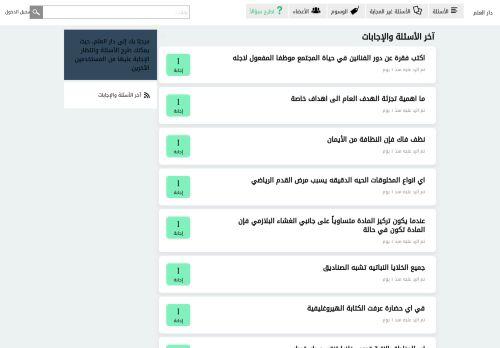 لقطة شاشة لموقع دار العلم بتاريخ 21/10/2020 بواسطة دليل مواقع كريم جمال