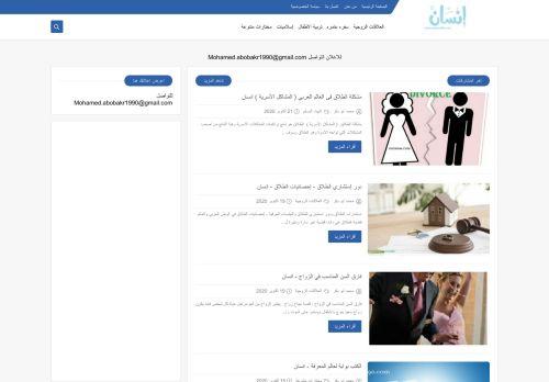 لقطة شاشة لموقع انسان - ensan بتاريخ 23/10/2020 بواسطة دليل مواقع كريم جمال