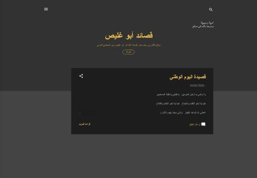 لقطة شاشة لموقع قصائد ابو غليص بتاريخ 06/11/2020 بواسطة دليل مواقع كريم جمال