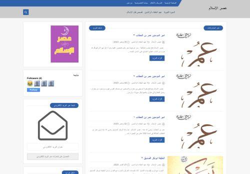 لقطة شاشة لموقع عصر الإسلام بتاريخ 06/11/2020 بواسطة دليل مواقع كريم جمال