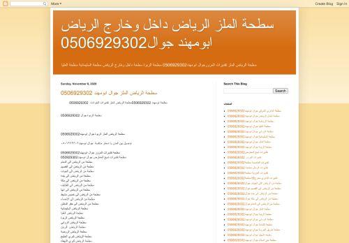 لقطة شاشة لموقع سطحة الرياض الملز بتاريخ 11/11/2020 بواسطة دليل مواقع كريم جمال