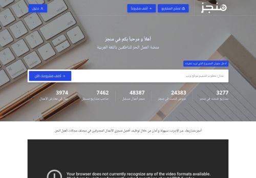 لقطة شاشة لموقع منجز، منصة العمل الحر للناطقين باللغة العربية بتاريخ 11/11/2020 بواسطة دليل مواقع كريم جمال