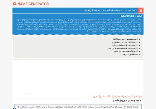 لقطة شاشة لموقع زخرفة الأسماء بتاريخ 12/11/2020 بواسطة دليل مواقع كريم جمال
