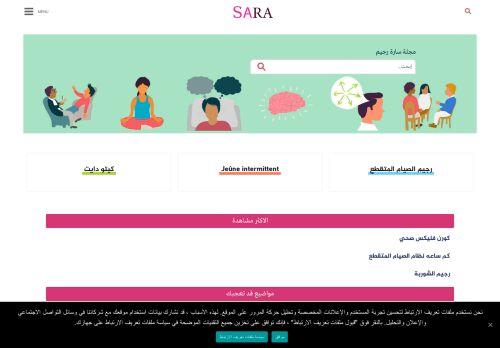 لقطة شاشة لموقع مجلة سارة بتاريخ 12/11/2020 بواسطة دليل مواقع كريم جمال