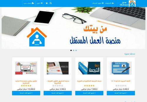 لقطة شاشة لموقع موقع من بيتك للخدمات الصغرة فى العراق بتاريخ 13/11/2020 بواسطة دليل مواقع كريم جمال
