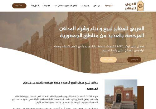لقطة شاشة لموقع العربي للمقابر لبيع و بناء وشراء المدافن بتاريخ 15/11/2020 بواسطة دليل مواقع كريم جمال