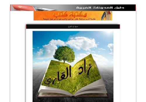 لقطة شاشة لموقع دليل المدونات العربية بتاريخ 04/01/2021 بواسطة دليل مواقع كريم جمال