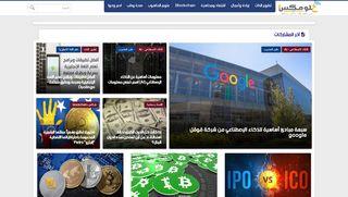 لقطة شاشة لموقع علومكس olomx بتاريخ 21/09/2019 بواسطة دليل مواقع كريم جمال