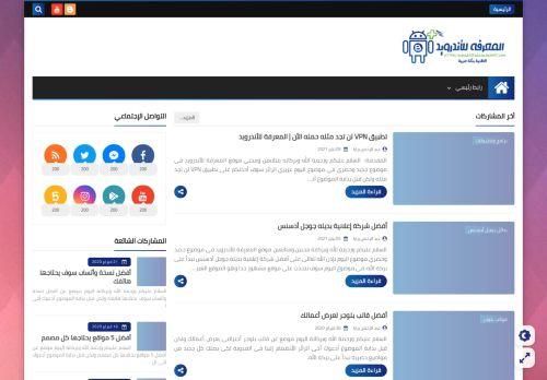 لقطة شاشة لموقع المعرفة للأندرويد بتاريخ 10/01/2021 بواسطة دليل مواقع كريم جمال
