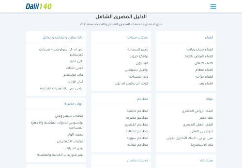 لقطة شاشة لموقع دليل مصر الشامل - دليل 140 بتاريخ 12/01/2021 بواسطة دليل مواقع كريم جمال