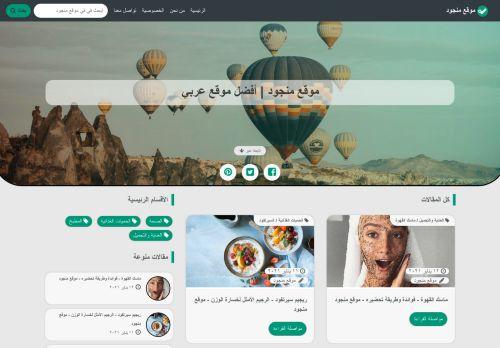 لقطة شاشة لموقع موقع منجود بتاريخ 13/01/2021 بواسطة دليل مواقع كريم جمال