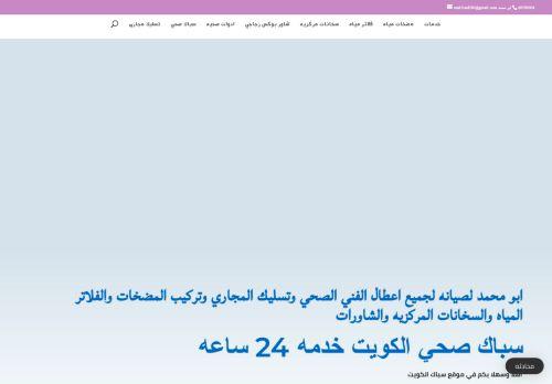 لقطة شاشة لموقع سباك صحي الكويت بتاريخ 14/01/2021 بواسطة دليل مواقع كريم جمال