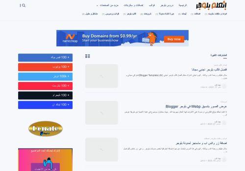 لقطة شاشة لموقع اتعلم بلوجر | Et3alem Blogger بتاريخ 19/01/2021 بواسطة دليل مواقع كريم جمال