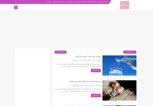 لقطة شاشة لموقع تفسير احلام بتاريخ 19/01/2021 بواسطة دليل مواقع كريم جمال