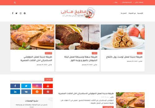 لقطة شاشة لموقع مطبخ ماجى - مدونة طبخ, وصفات طبخ جديدة, ومتنوعة بتاريخ 19/01/2021 بواسطة دليل مواقع كريم جمال