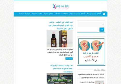 لقطة شاشة لموقع الموسوعة الجنسية العربية بتاريخ 19/01/2021 بواسطة دليل مواقع كريم جمال