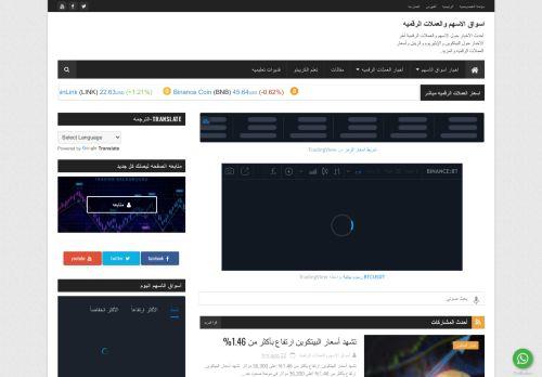 لقطة شاشة لموقع اسواق الاسهم والعملات الرقميه بتاريخ 19/01/2021 بواسطة دليل مواقع كريم جمال